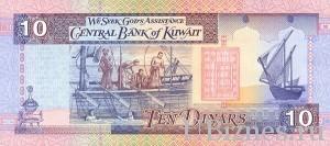 10 кувейтских динаров.