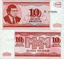 Билеты выпускаемые МММ, с портретом Мавроди
