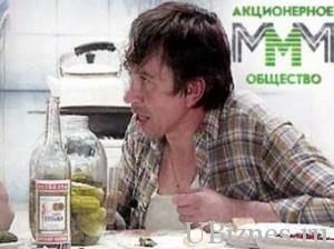 """Герой рекламы """"МММ"""" - Леня Голубков"""