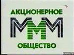Акционерное Общество МММ