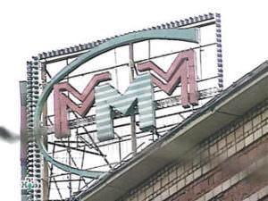 """Надпись """"МММ"""" на офисе компании."""