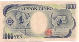 Тысяча японских йен