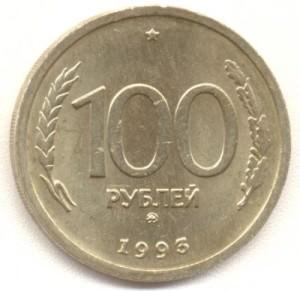Металлическая монета 100 рублей.