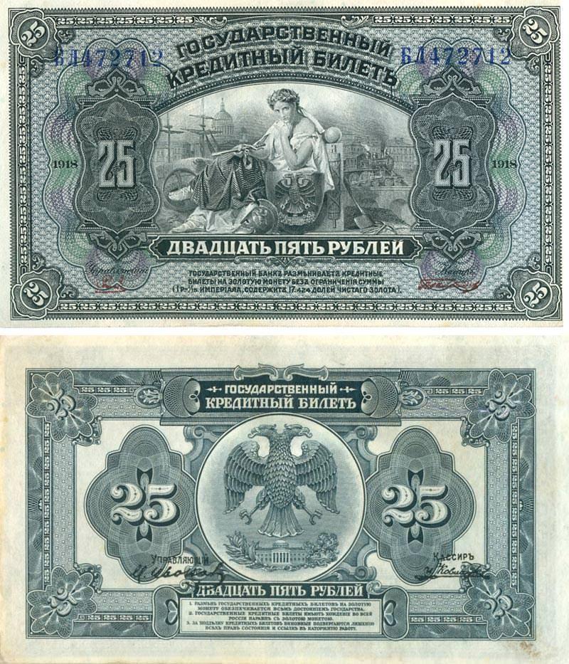 25 забайкальский рублей