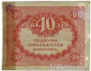 40 рублей, 1917 год, Керенка.