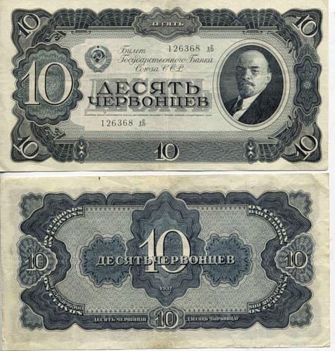 Банковские билеты 1937 года были с портретом Ленина