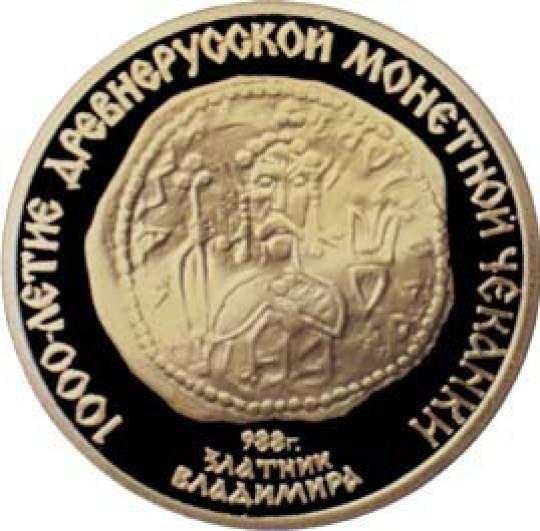 На золотой русской монете был изображен киевский князь Владимир Святославич. В одной руке он держит символ христианства – крест, а у левого плеча – трезубец, герб великого Киевского княжества. На оборотной стороне монеты изображение Иисуса Христа с Евангелием.