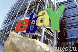 Офис Ebay.com