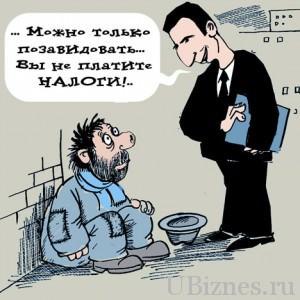 Комикс о налогах