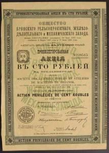 Акция в 100 рублей 1912 года