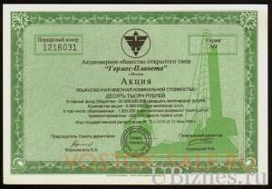 Именная акция на 10 000 рублей