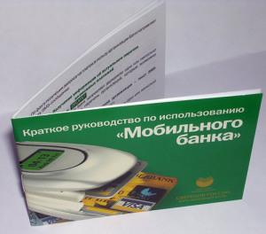 Руководство по использованию мобильного банка.