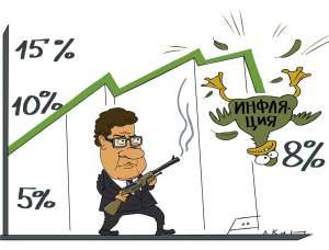 Комикс - инфляции в России