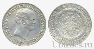 """1 рубль 1825 года """"Константинопольский рубль"""" 100 тыс $ - 6 место."""