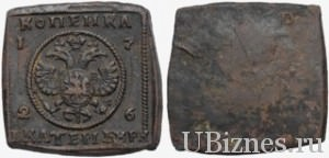 1 копейка 1726 года 2 млн. рублей – 7 место.