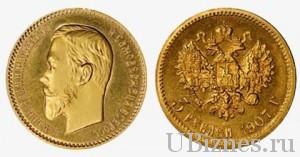5 рублей 1907 года 4,35 млн рублей – 5 место.