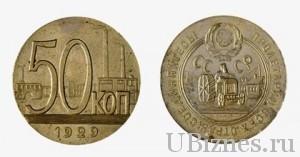 50 копеек 1929 года 10 млн. рублей – 3 место.