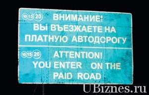 Платные дороги