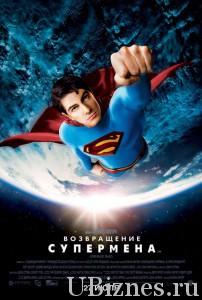 Возвращение супермена 270$ млн.- 2 место