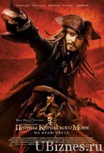 Пираты Карибского моря: На краю света 300$ млн.- 1 место