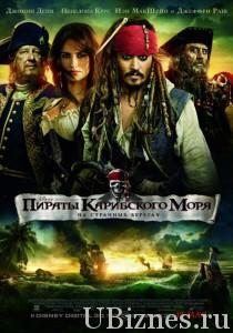 Пираты Карибского моря: На странных берегах 250$ млн.- 7 место