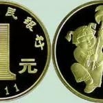 Символ Юаня