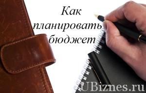 Как планировать бюджет