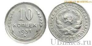 Десять копеек 1931 года