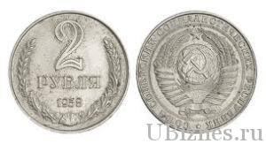 Два рубля 1958 года