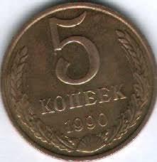 Пять копеек 1990 года выпуска