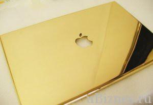 «MacBook Pro» золото 24 карата