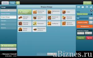Вид автоматизированной программы для управления кафе