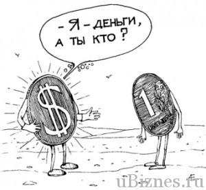 Комикс, где доллар говорит, что рубли не деньги