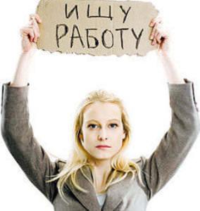 Симпатичная девушка блондинка стоит с табличкой Ищу работу