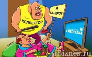 Комикс о банкротстве и кредитах