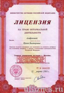 Пример лицензии на нотариальную деятельность