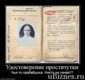 Удостоверение проститутки