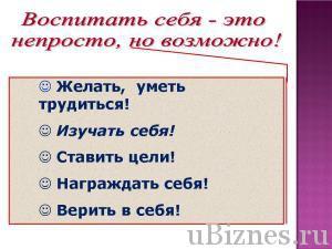 5 правил успеха