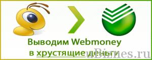 WebMoney на карту