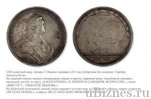 В память путешествия Императрицы Екатерины II в Крым