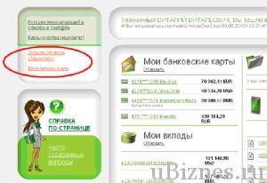 В сервисе Сбербанк онлайн