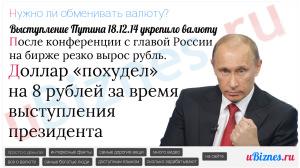За время выступления Путина доллар упал на 8 рублей