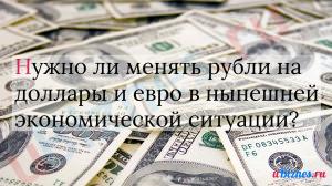 Нужно ли менять рубли на валюту