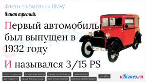 Первый автомобиль выпущенный компанией BMW