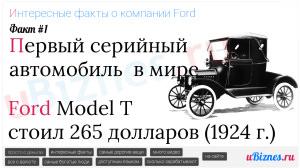 Первый серийный автомобиль в мире произвел Форд