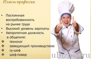 Плюсы профессии