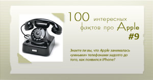 Смартфон появилося до iPhone