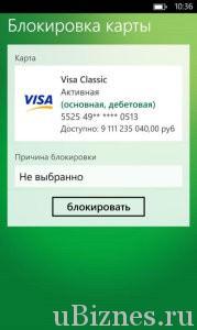 Через приложение Сбербанк онлайн