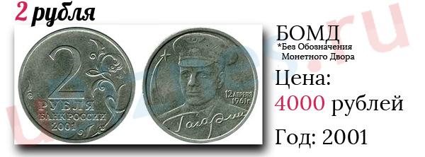 Юбилейные 2 рубля Гагарин 2001 год - 4000 рублей