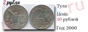 Юбилейные 2 рубля Тула 2000 год - 30 рублей